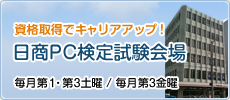 日商PC検定試験会場