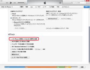 iTunesで自動同期しない