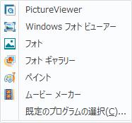画像ファイルタイプ