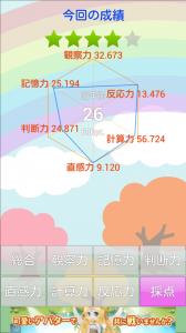 Screenshot_2014-02-07-15-59-17